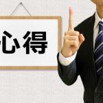 "<span class=""title"">必読!キャバクラボーイをやる前に心得を知っておこう!</span>"